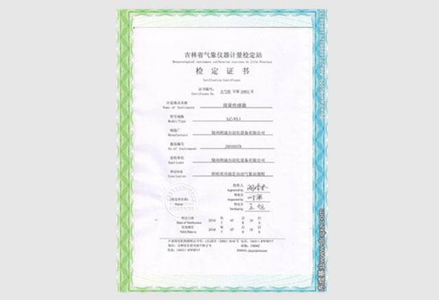 雨量传感器检定证书