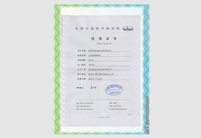 总辐射表校准证书