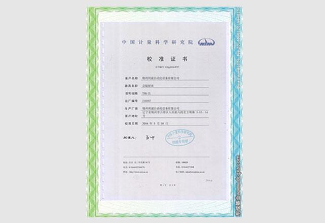 直辐射表校准证书