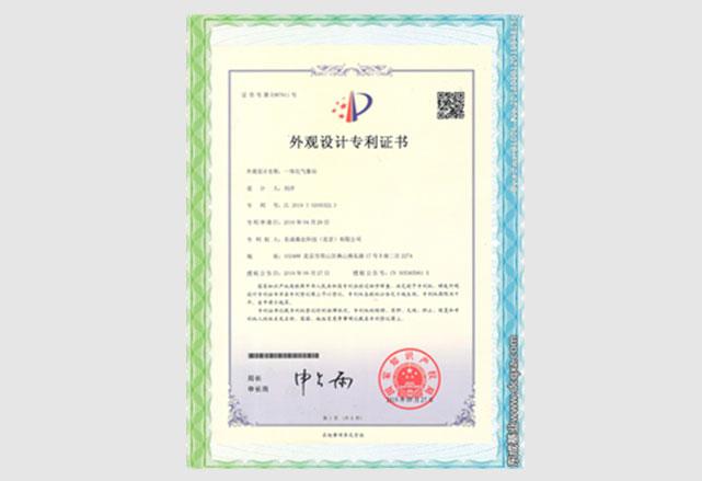一体化自动气象站证书