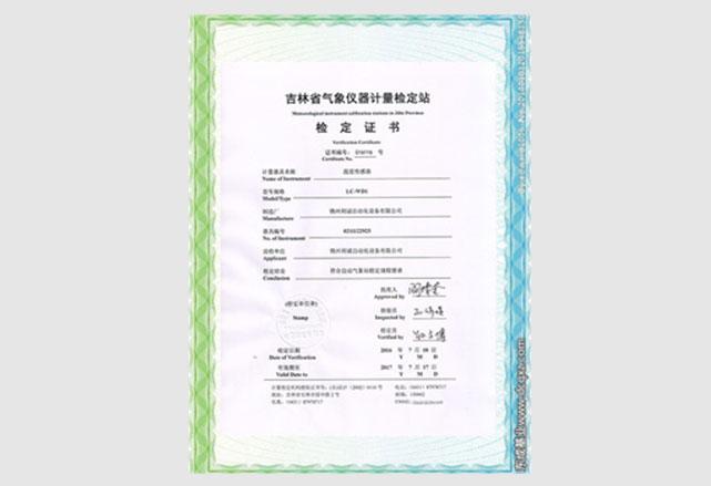 辐射表检定证书