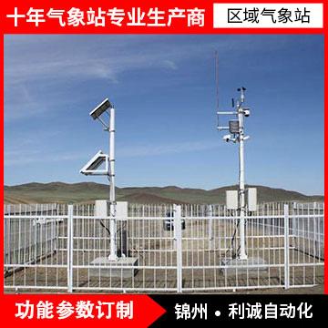 区域气象站