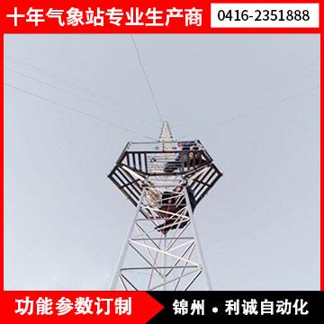 电力气象站