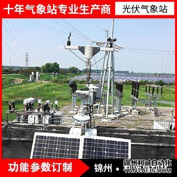 LCGF-光伏气象站