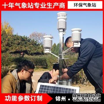 <b>LC-HBQX环保气象站</b>