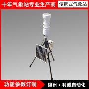 自动气象观测站仪器