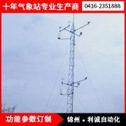 九要素自动气象站规范
