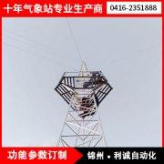 多功能自动气象站原理与测量方法