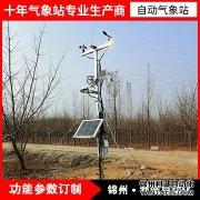 九要素自动气象站技术保障