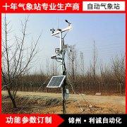 自动气象观测站的特点