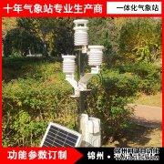 微型自动气象检测站系统