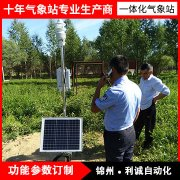 微型自动气象检测站优点