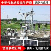 自动气象站系统使用说明