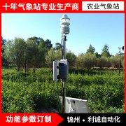 六要素自动气象站监测系统