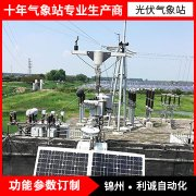 两要素自动气象站技术保障