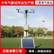 小型自动化气象站原理与测量方法