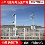 自动气象站系统选址