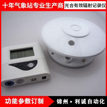 便携式光合有效辐射记录仪