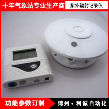 便携式紫外辐射记录仪