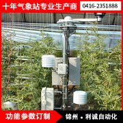 选购室外农田小型气象站环境监测须知