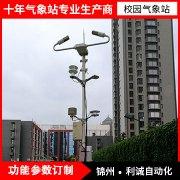 建设区域自动气象站设备监测工作意义