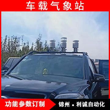 车载气象站